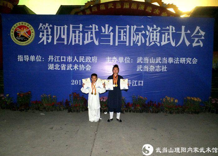 我馆弟子武当国际演武大会荣获多项第一